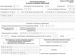 Как заполнить декларацию по косвенным налогам 2020