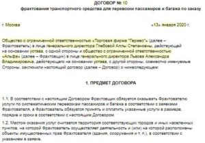 Договор автоперевозки рыба договора