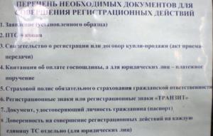 Срок перерегистрация авто после лизинга для юр лица документы