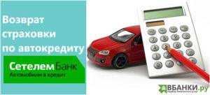 Ка оформить возврат страхования кредита в сетелем банке