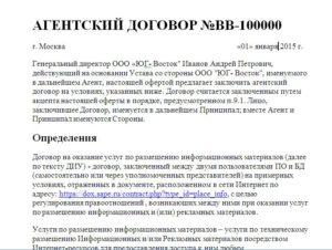 Агентский договор на размещение рекламы в интернете