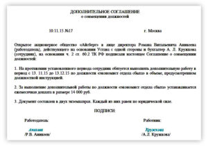 Дополнительное соглашение об отмене совмещения к трудовому договору