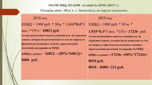 Расчет енвд для ип в 2020 году онлайн калькулятор грузоперевозки