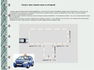 Как делается гараж на автодроме инструкция