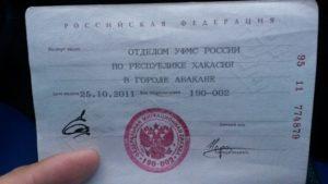 Код подразделения паспорта г ставрополь