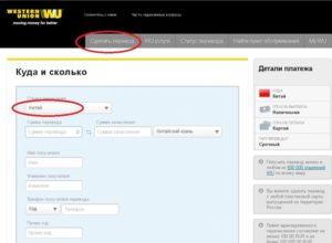 Получить перевод вестерн юнион онлайн на карту сбербанка
