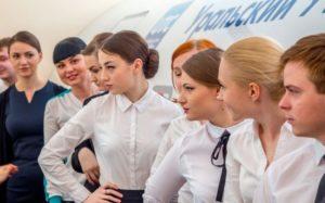 Где учиться на бортпроводника в москве