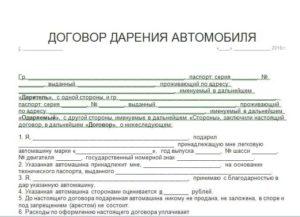 Договор дарения самоходной машины образец