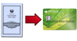 Как с сберкнижки перевести деньги на карту сбербанка