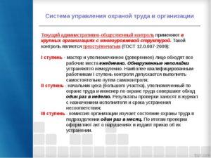 Акт по трехступенчатому контролю за состоянием охраны труда
