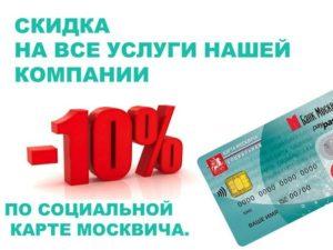 В каких магазинах скидки по карте москвича
