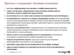 Протокол о намерениях сотрудничества