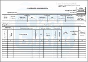 Кто выписывает требование накладную м11 в узбекистане