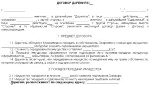 Договор дарения имущества для приставов