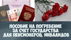 Компенсация на погребение защитник ленинграда