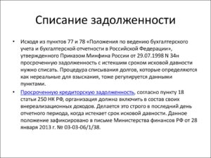 Закон путина о списании долгов по кредитам людей которые умерли