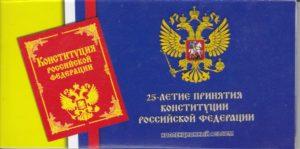 Конституция россии на безопаное и комфортное проживание