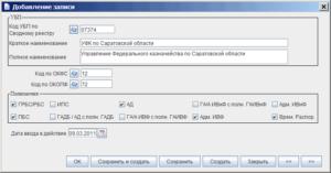 Как узнать код по сводному реестру бюджетной организации