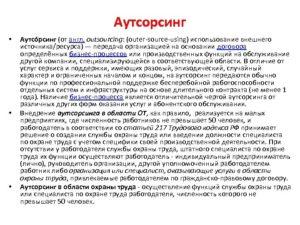 Типовой договор аутсорсинга образец