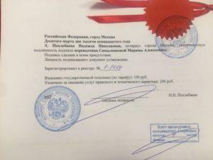 Копия паспорта заверенная нотариусом цена