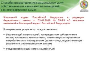 Договор на оказание жилищно коммунальных услуг населению