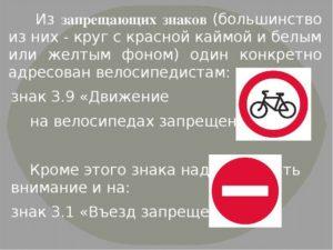 Знак белый круг с красным ободком штраы