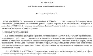Договор сотрудничества и договор оферта о сотрудничестве
