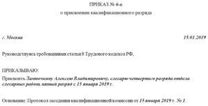 Приказ по мпо работе комиссии по присвоению разрядов