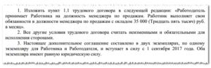 Как изложить трудовой договор в новой редакции образец 2020