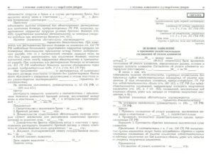 Исковое заявление в упрощенном порядке образец апк