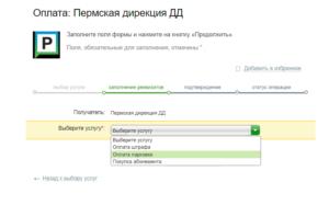 Как оплатить парковку в москве через сбербанк онлайн