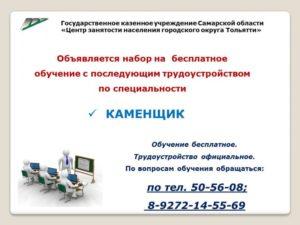 Бесплатно получить права от центра занятости
