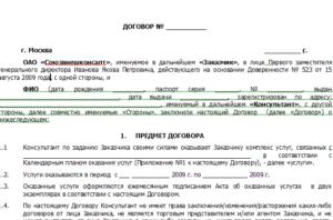 Гражданско правовой договор с менеджером по продажам образец