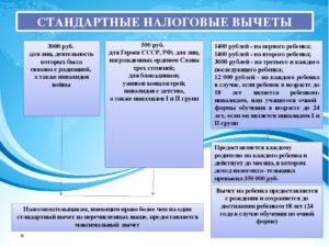 Стандартный налоговый вычет на инвалида работника 3 группы