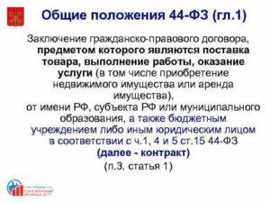 Гражданско правовой договор или муниципальный контракт по 44 фз