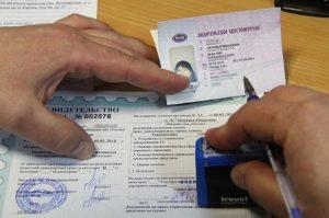 Восстановить утерянные права через мфц