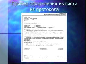 Как заверить выписку из протокола кто подписывает