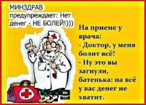 Как доказать врачу что ты болеешь