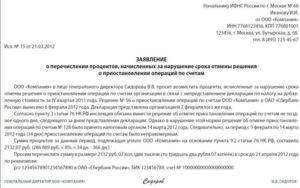 Письмо в банк о разблокировки счета образец