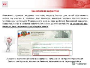 Минфин реестр банков по 44 фз