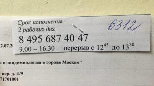 Где можно сдать клеща на анализ в москве бесплатно