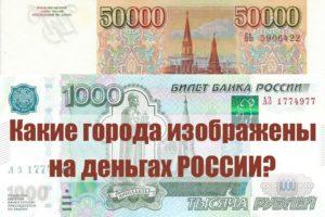 Города на купюрах россии 10 50 100 500 1000