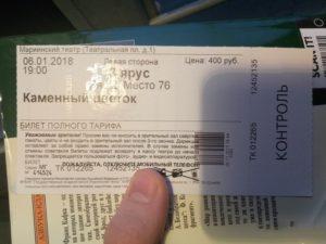 Можно ли сдать билеты на концерт обратно в кассу москве