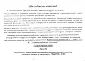 Заявление в фсб о коррупции образец