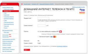 Как узнать задолженность за интернет мтс по номеру лицевого счета