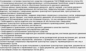 Какие документы предъявлять инспектору гибдд при остановке автобуса