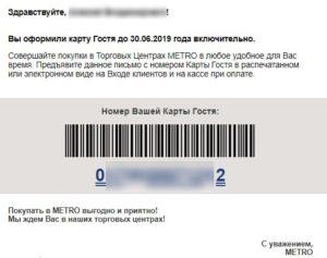 Как стать клиентом метро физическому лицу в москве