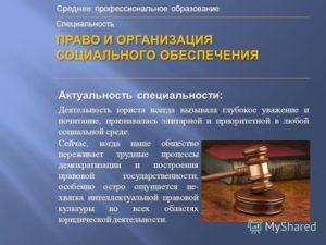 Деятельность юриста в социальном обеспечении