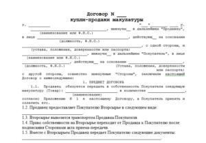 Договор о сдаче металлолома в бюджетном учреждении