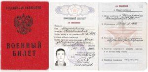 Какие документы для замены военного билета при смене гражданства